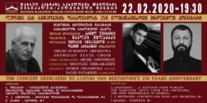 #Music: Concert of Symphonic Music